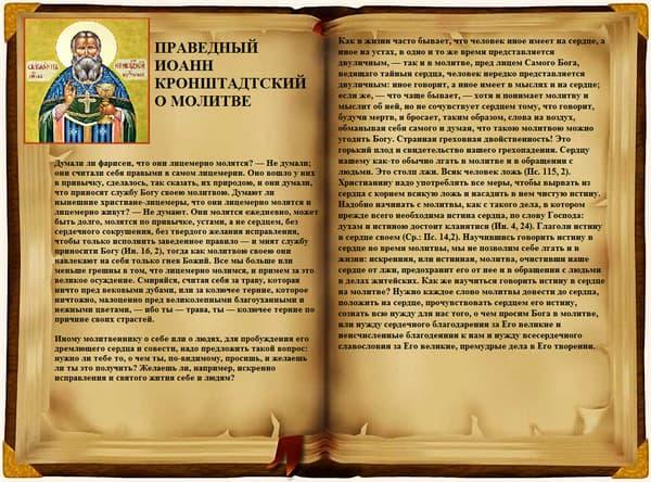 Иоанн Кронштадтский о молитве