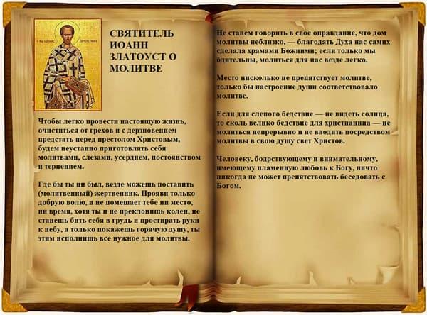 Иоанн Златоуст о молитве