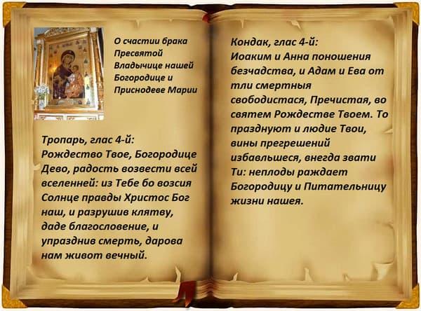 Молитва для счастья в браке Богородице