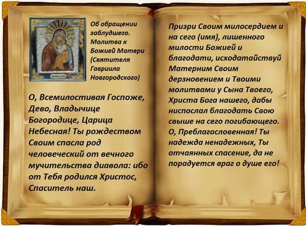 Молитва к Божъей Матери