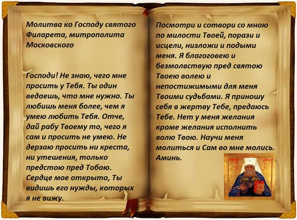Молитва ко Господу святого Филарета