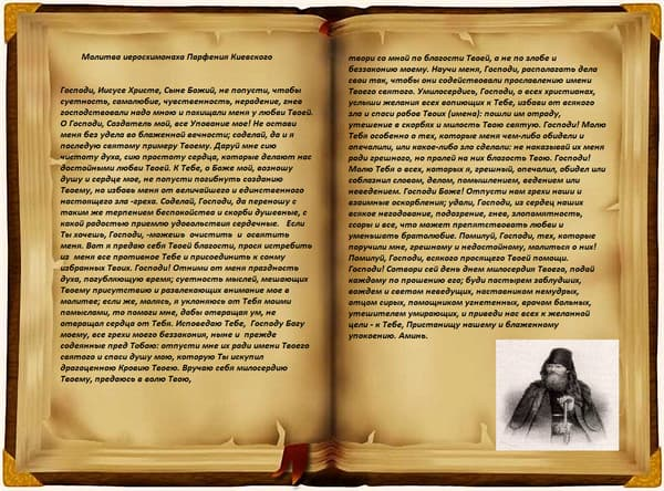 Молитва Парфения Киевского