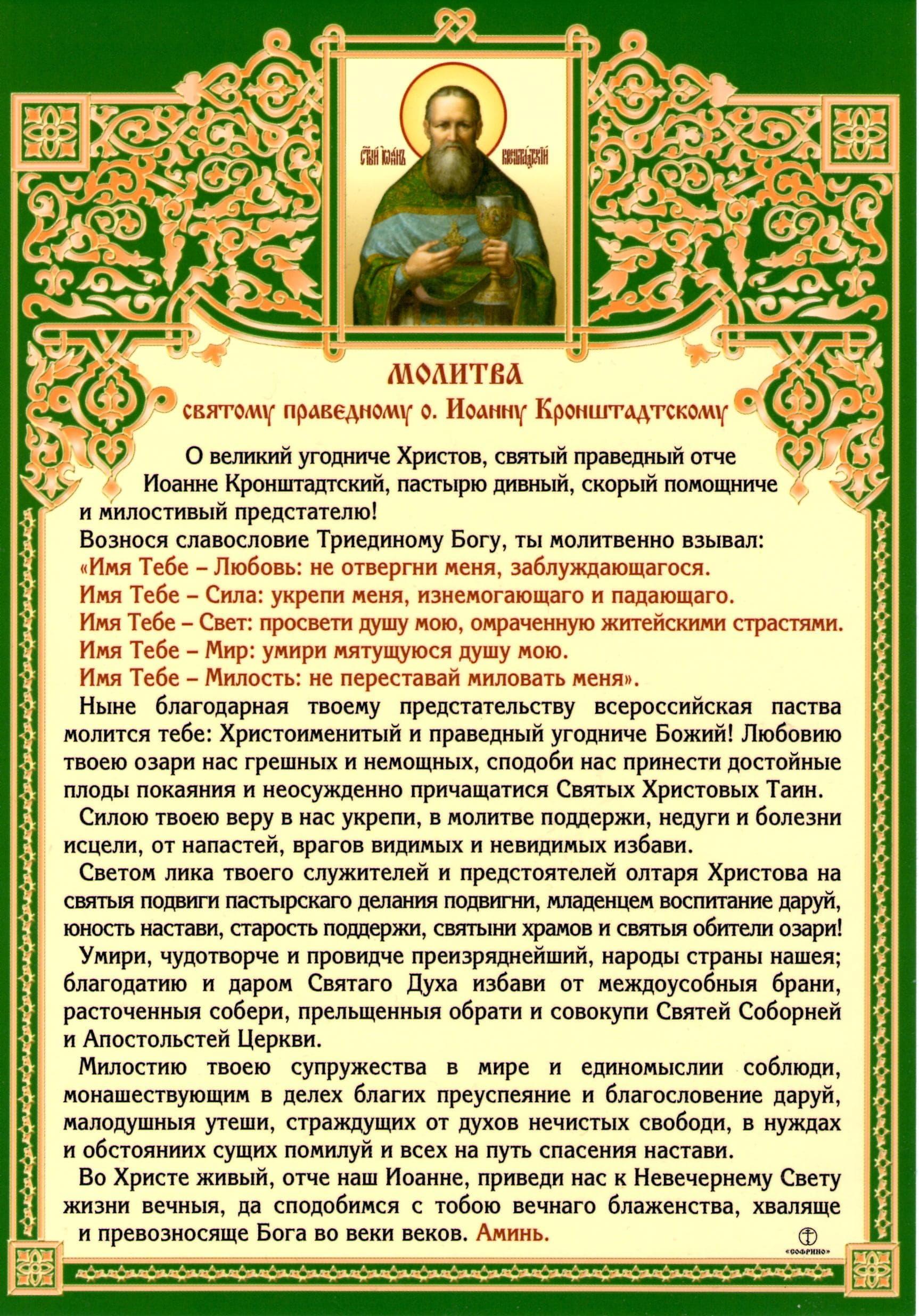 Молитва святому праведному о. Иоанну Кронштадтскому