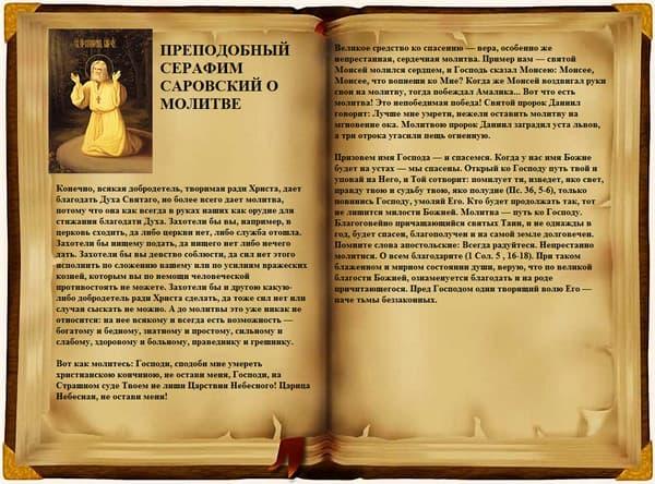 Серафим Саровский о молитве