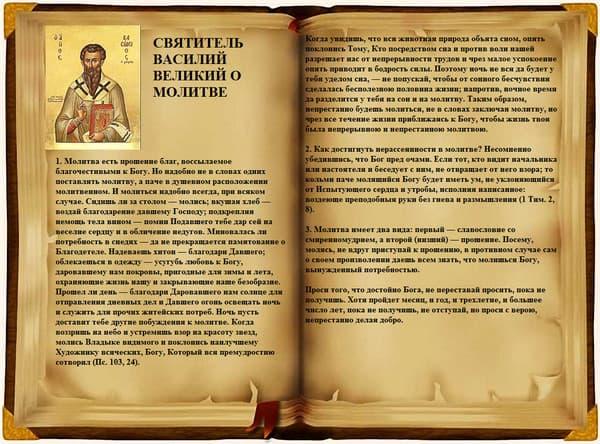 Василий Великий о молитве